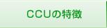 CCUの特徴