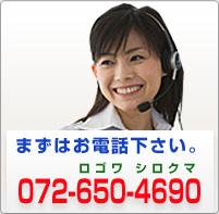 ご連絡下さい。